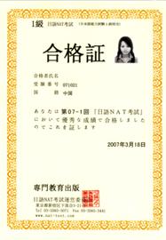 NAT-TEST内容和特色简介 - 淮海工学院日本語051 - 超现实观察