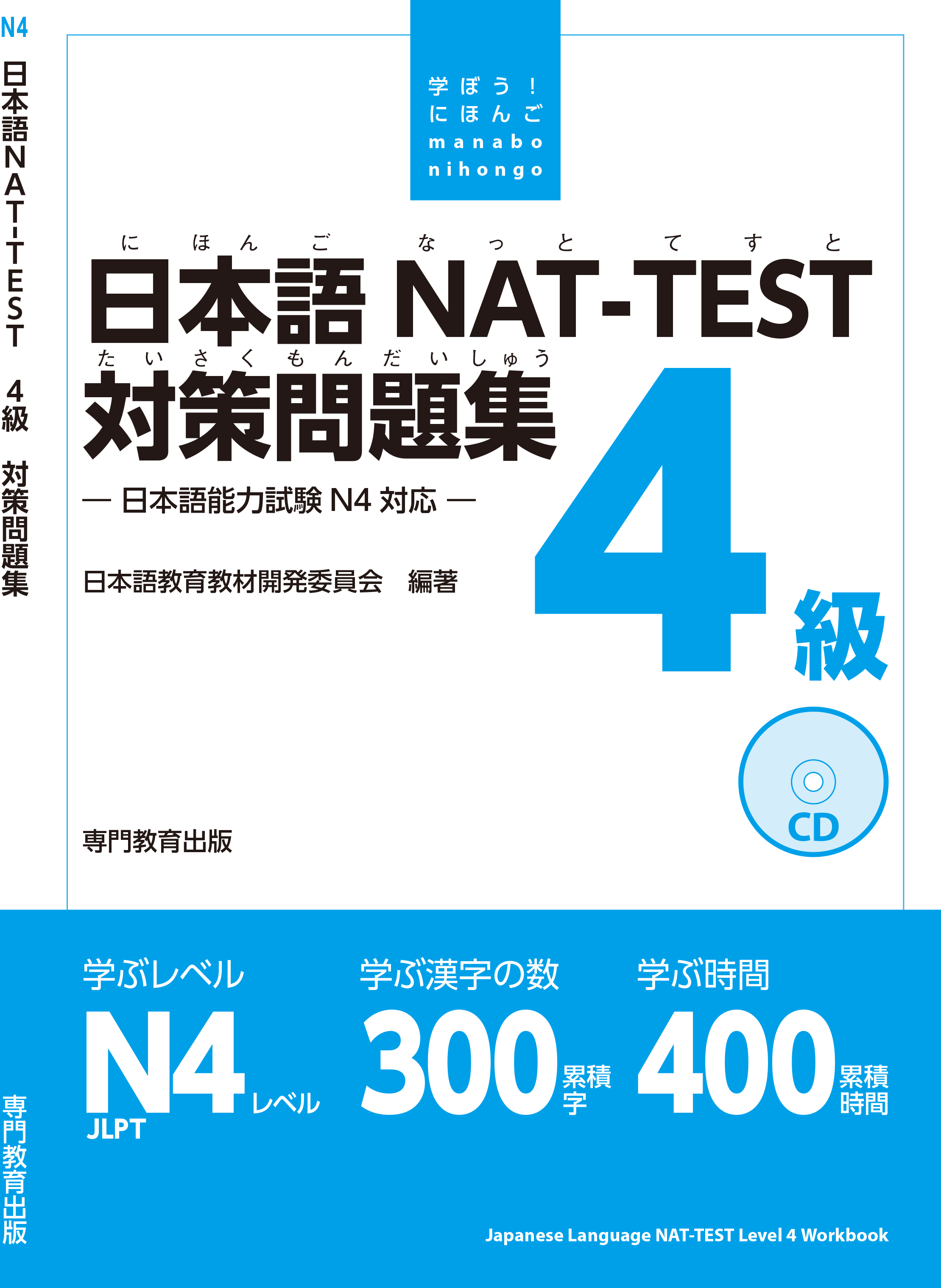 Chitwan Test Center for Japanese Language NAT-TEST