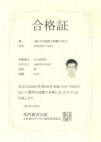NAT-TEST | The Japanese Language NAT-TEST