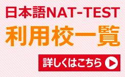 試験結果 Exam Results | 日本語NAT-TEST - The Japanese